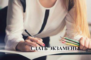курсы английского в харькове, сдаем экзамены