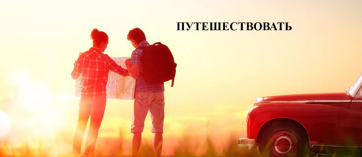 курсы английского в харькове, путешествуйте