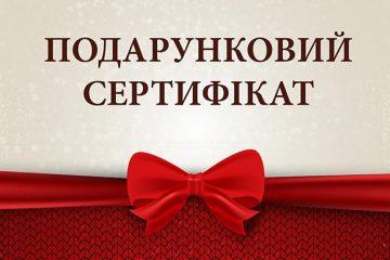 курсы английского в харькове, подарочный сертификат