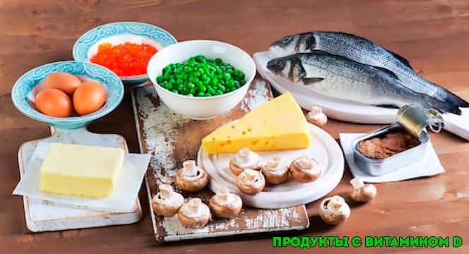 витамины для детей рыба